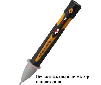 бесконтактный детектор напряжения
