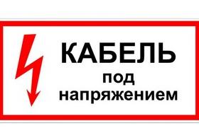 предупреждающий знак_кабель под напряжением