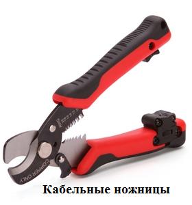 кабельные ножницы